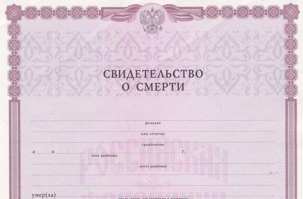 Перечень документов, которые оформляются в случае смерти человека