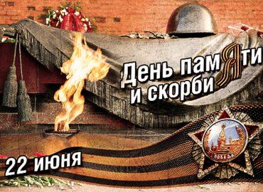 22 июня Всероссийский день памяти и скорби