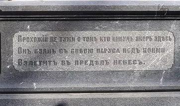 Эпитафия — поэзия памяти