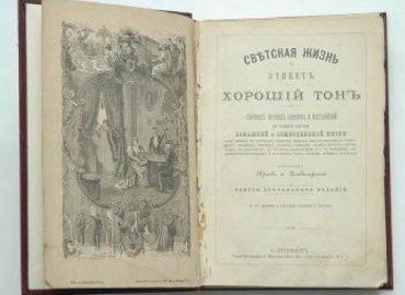 Правила светской жизни и этикета. Хороший тон. 1889 г.