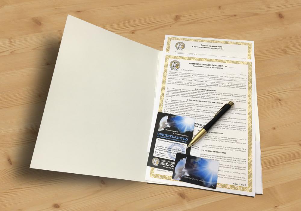 Вариант 1. Прижизненный договор без предварительной оплаты