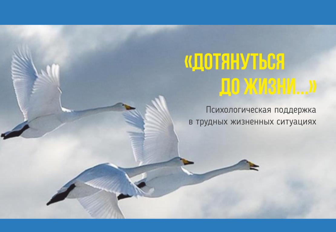Новая услуга ПД Некрополь: психологическая помощь пережившим утрату