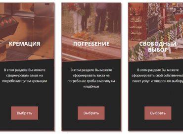 ПД Некрополь открыл на сайте он-лайн заказы на похороны