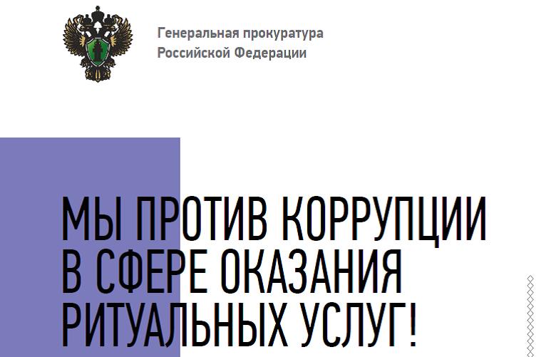 Генеральная Прокуратура опубликовала памятку против коррупции